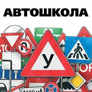 Автошколы Кашина