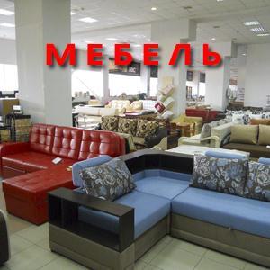 Магазины мебели Кашина