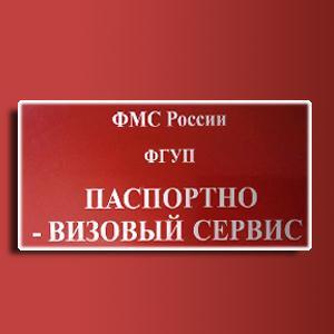 Паспортно-визовые службы Кашина