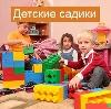 Детские сады в Кашине