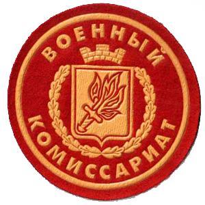 Военкоматы, комиссариаты Кашина